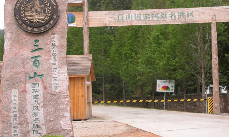 San Bai Shan Tourist Resort