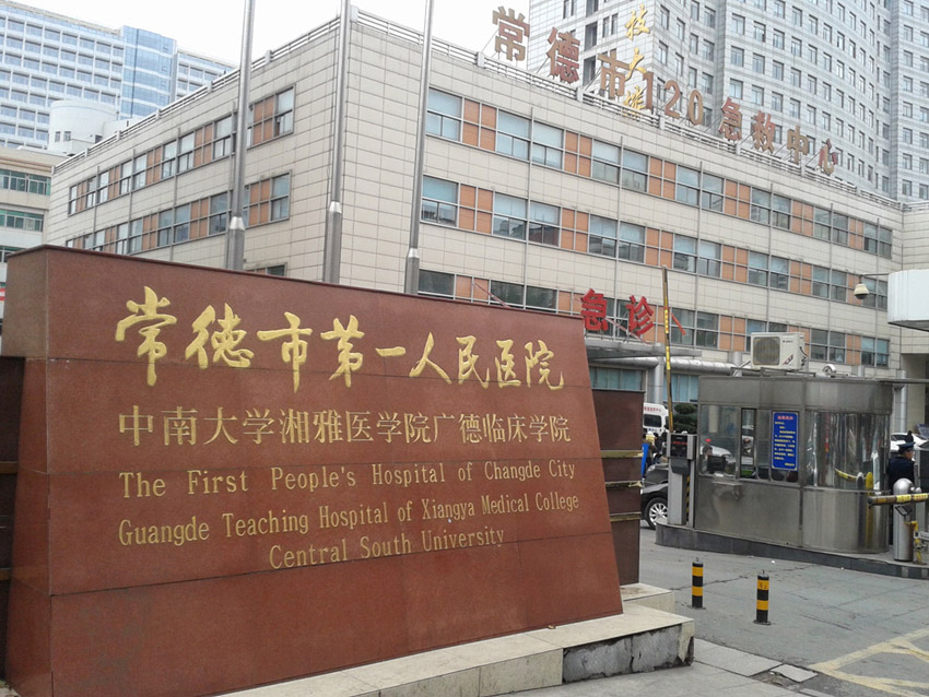 Changde First Hospital